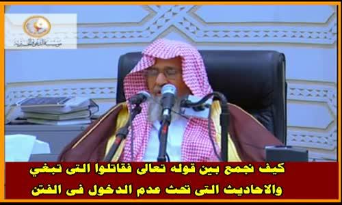 كيف نجمع بين قوله تعالى فقاتلوا التى تبغي - الشيخ صالح الفوزان 