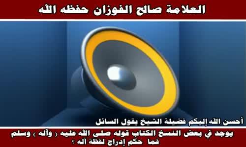 حكم إدراج لفظة آله ؟ - الشيخ صالح الفوزان 