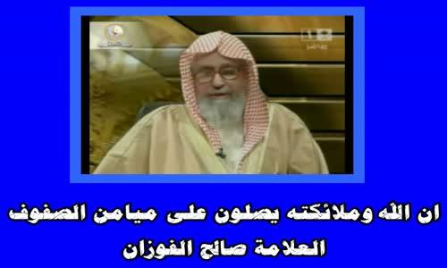 ان الله وملائكته يصلون على ميامن الصفوف-الشيخ صالح الفوزان