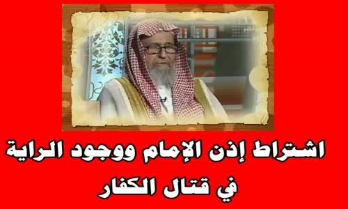 اشتراط إذن الإمام ووجود الراية في قتال الكفار -الشيخ صالح الفوزان