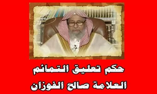 حكم تعليق التمائم - الشيخ صالح الفوزان