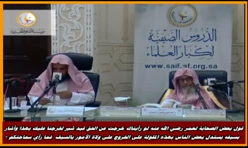 الخروج على ولي الأمر استدلالا بقول بعض الصحابة لعمر - الشيخ صالح الفوزان 