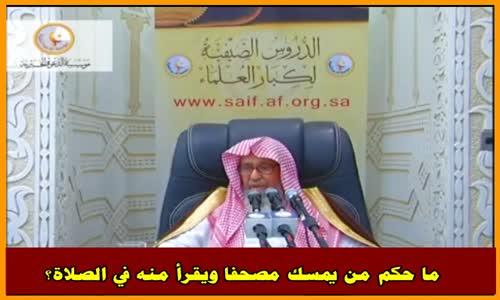 ما حكم من يمسك مصحفا ويقرأ منه في الصلاة؟ - الشيخ صالح الفوزان 