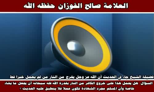 خروج الكافر من النار - الشيخ صالح الفوزان 