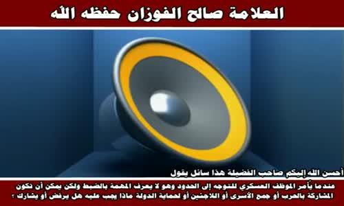 عندما يُأمر الموظف العسكري - الشيخ صالح الفوزان 