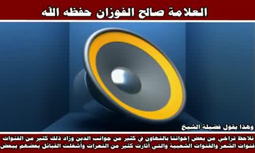 تراخي من بعض إخواننا بالتهاون في كثير من جوانب الدين - الشيخ صالح الفوزان 