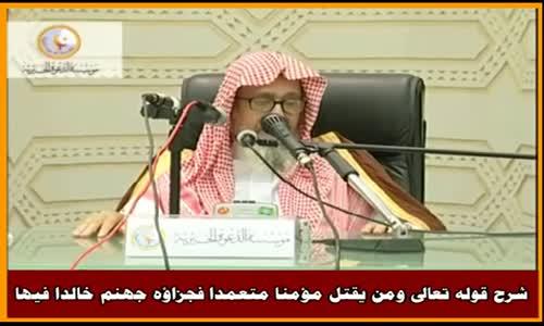شرح قوله تعالى ومن يقتل مؤمنا متعمدا فجزاؤه جهنم خالدا فيها - الشيخ صالح الفوزان 