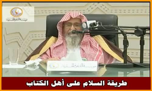 طريقة السلام على أهل الكتاب - الشيخ صالح الفوزان 