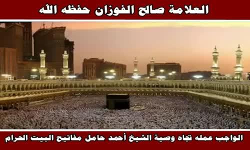 الواجب عمله تجاه وصية الشيخ أحمد حامل مفاتيح البيت الحرام - الشيخ صالح الفوزان 