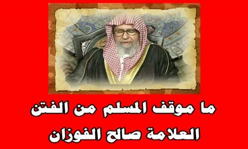 ما موقف المسلم من الفتن-الشيخ صالح الفوزان