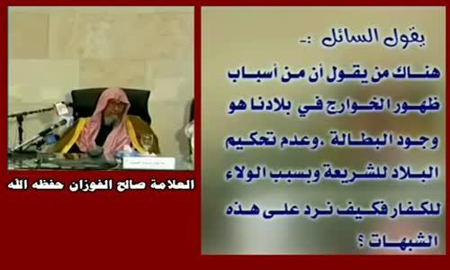 هل من أسباب ظهور فكر الخوارج وجود البطالة - الشيخ صالح الفوزان 