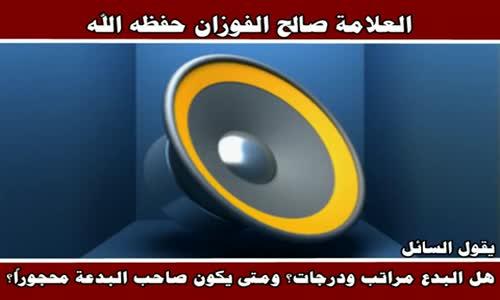 ضابط البدعة  - الشيخ صالح الفوزان 