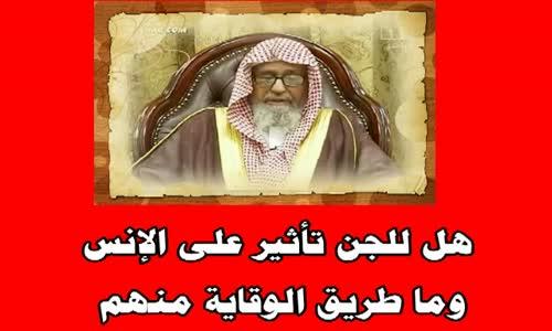 هل للجن تأثير على الإنس وما طريق الوقاية منهم - الشيخ صالح بن فوزان الفوزان