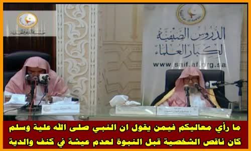 ما رأي معاليكم فيمن يقول ان النبي كان ناقص الشخصية قبل النبوة - الشيخ صالح الفوزان