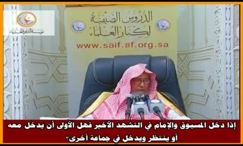 دخول المسبوق والإمام في الركعة الأخيرة  - الشيخ صالح الفوزان 