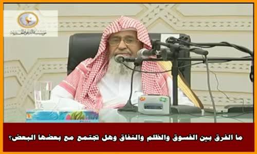 ما الفرق بين الفسوق والظلم والنفاق - الشيخ صالح الفوزان 