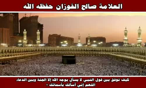 كيف نوفق بين قول النبي لا يسأل بوجه الله إلا الجنة - الشيخ صالح الفوزان 