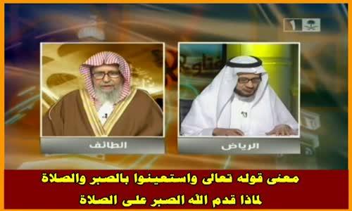 لماذا قدم الله الصبر على الصلاة - الشيخ صالح الفوزان