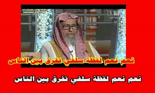 نعم نعم لفظة سلفي تفرق بين الناس  الشيخ صالح الفوزان