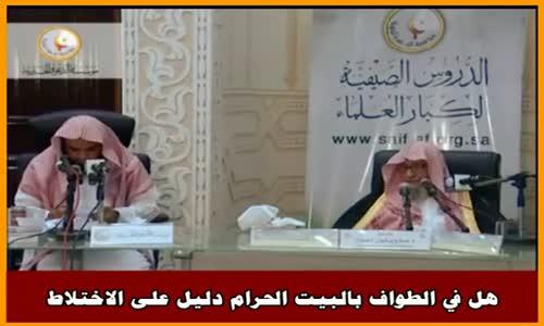 هل في الطواف بالبيت الحرام دليل على الاختلاط - الشيخ صالح الفوزان 