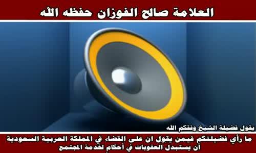 القضاء في المملكة العربية السعودية - الشيخ صالح الفوزان 