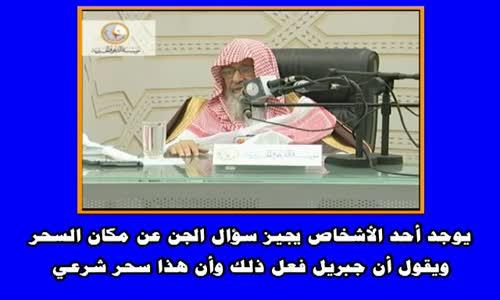 يوجد أحد الأشخاص يجيز سؤال الجن عن مكان السحر - الشيخ صالح الفوزان