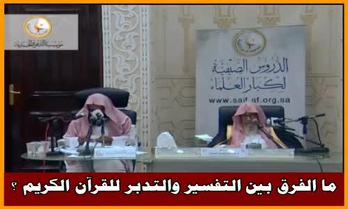 ما الفرق بين التفسير والتدبر للقرآن الكريم ؟ - الشيخ صالح الفوزان 