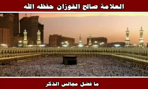 فضل حضور مجالس الذكر - الشيخ صالح الفوزان 
