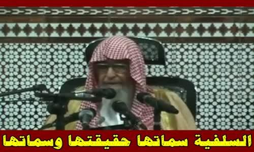 السلفية سماتها حقيقتها وسماتها 2 - الشيخ صالح الفوزان 