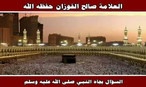 السؤال بجاه النبي صلى الله عليه وسلم - الشيخ صالح الفوزان 