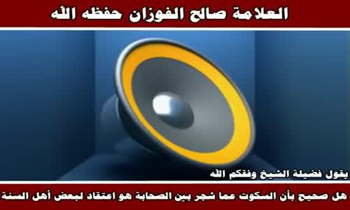 عقيدة أهل السنة في الفتنة بين الصحابة - الشيخ صالح الفوزان 
