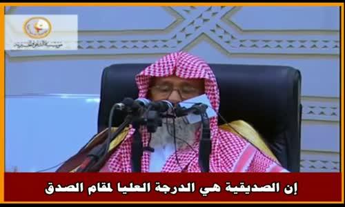 إن الصديقية هي الدرجة العليا لمقام الصدق - الشيخ صالح الفوزان 