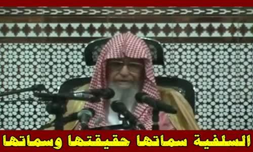 السلفية سماتها حقيقتها وسماتها 4 - الشيخ صالح الفوزان 
