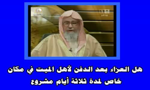 هل العزاء بعد الدفن لأهل الميت في مكان خاص لمدة ثلاثة أيام مشروع-الشيخ صالح الفوزان