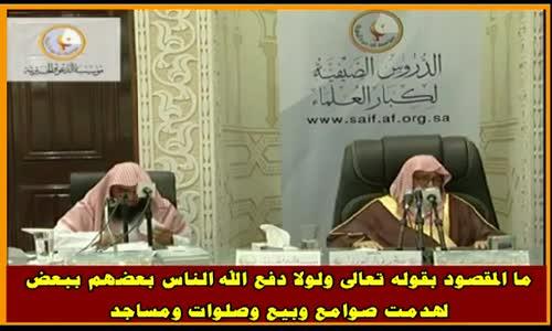 ما المقصود بقوله تعالى ولولا دفع الله الناس بعضهم ببعض - الشيخ صالح الفوزان