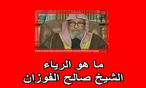 ما هو الرياء   الشيخ صالح الفوزان