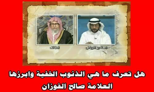 هل تعرف ما هي الذنوب الخفية وابرزها  -الشيخ صالح الفوزان