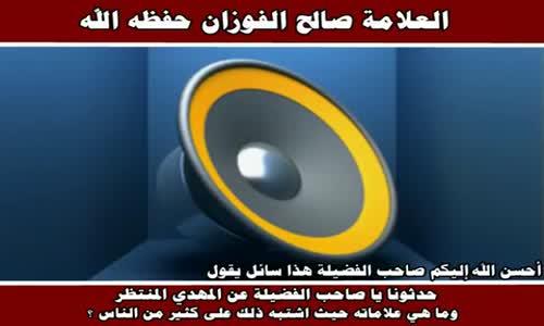 المهدي المنتظر - الشيخ صالح الفوزان 