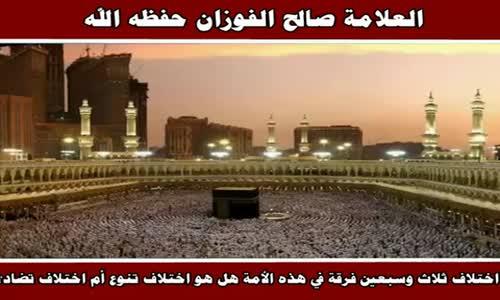 اختلاف ثلاث وسبعين فرقة في هذه الأمة - الشيخ صالح الفوزان 