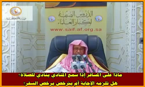 ماذا على المسافر إذا سمع المنادي ينادي للصلاة؟- الشيخ صالح الفوزان 