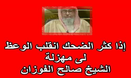 إذا كثر الضحك انقلب الوعظ إلى مهزلة  الشيخ صالح الفوزان