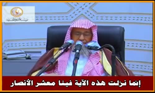 إنما نزلت هذه الآية فينا معشر الأنصار - الشيخ صالح الفوزان 