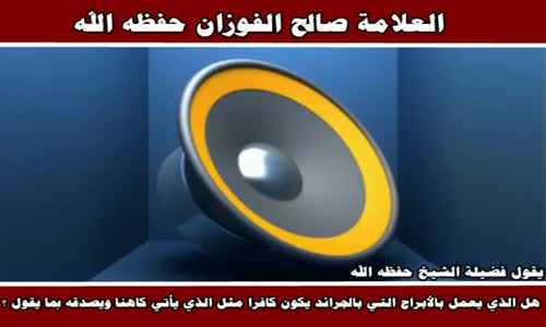من يعمل بالأبراج - الشيخ صالح الفوزان 