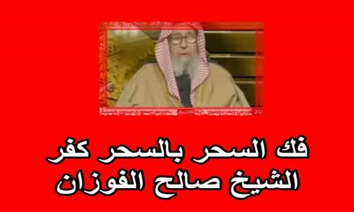 فك السحر بالسحر كفر-  الشيخ صالح الفوزان