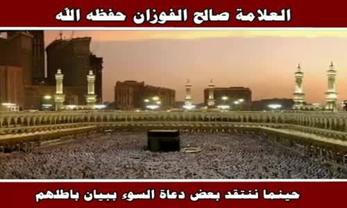 حينما ننتقد بعض دعاة السوء ببيان باطلهم - الشيخ صالح الفوزان 