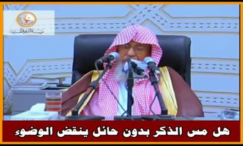 هل مس الذكر بدون حائل ينقض الوضوء - الشيخ صالح الفوزان 