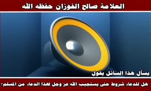 هل للدعاء شروط حتى يستجيب الله عز وجل - الشيخ صالح الفوزان 