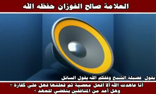 أنا عاهدت الله ألا أفعل معصية ثم فعلتها - الشيخ صالح الفوزان 