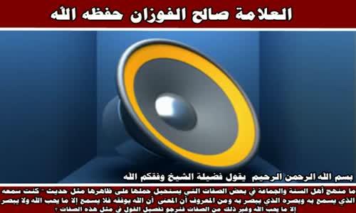 منهج السلف في تفسير الصفات التي لا يمكن حملها على ظاهرها - الشيخ صالح الفوزان 