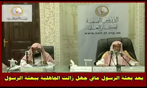 بعد بعثة الرسول مافي جهل زالت الجاهلية ببعثة الرسول - الشيخ صالح الفوزان
